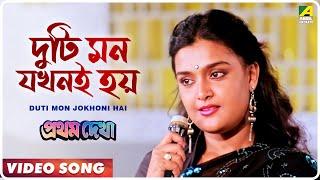 Duti Mon Jokhoni Hai | Pratham Dekha | Bengali Movie Song | Kavita Krishnamurthy