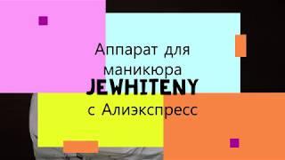 Фрезер для маникюра и педикюра Jewhiteny с Алиэкспресс