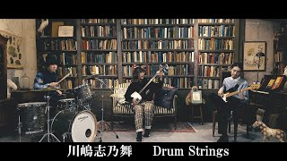 川嶋志乃舞 【Drum Strings】MV FULL
