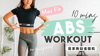 進階居家撕裂者腹肌10分鐘運動   每天跟May做一輪腹肌現形Athome 10min intense abs workout. Do this everyday!