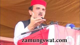 Repeat youtube video ANP JalSa Swat Amir Headir khan hoti