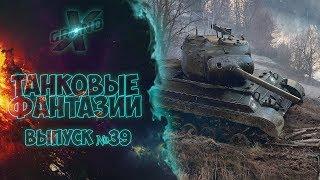 Танковые фантазии №39  Приколы с танками  от Grandx World Of Tanks