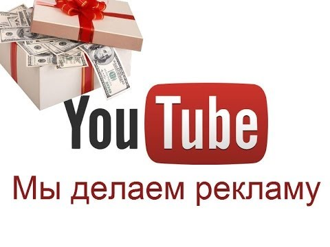 Как рекламировать ролик на ютубе продвижению сайтов контекстная реклама на яндексе контекстная реклама на рамблер