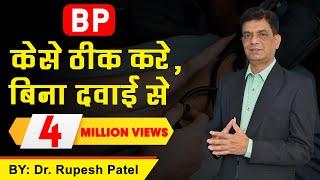 B P  कैसे ठीक करे, बिना दवाई से By Rupesh patel