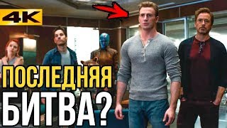 "Разбор нового трейлера ""Мстители 4: Финал"" l Последняя битва?"