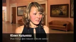 Щелково Фестиваль Песни кино