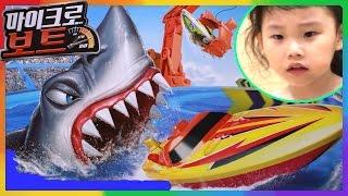 상어가 나타났다! 빙글빙글 신나는 마이크로보트 보트잡기 shark 장난감 놀이 LimeTube & Toy 라임튜브