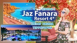 Jaz Fanara Resort 4* УЖИН ПРИ СВЕЧАХ, ТЕРРИТОРИЯ ОТЕЛЯ, ЖИВАЯ МУЗЫКА #Jazfanara #Египет #travel
