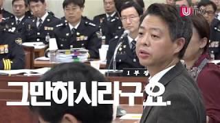 [영상뉴스]울산경찰청 국정감사 맞아? 여.야 고성에 황운하 청장 머쓱
