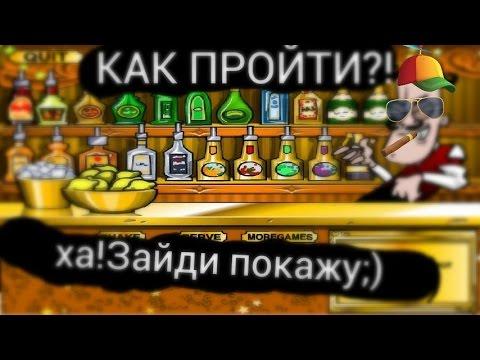 Master Bartender - ВСЕ БОЖЕСТВЕННЫЕ РЕЦЕПТЫ - ПОЛНОЕ ПРОХОЖДЕНИЕ