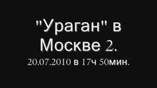 Ураган в Москве 20.07.2010 г