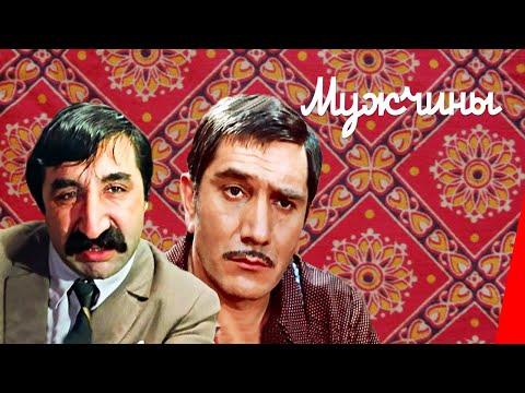 МУЖЧИНЫ (1972) комедия