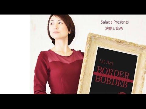 【MVC】BORDER -あなたの境界線は何ですか?-(full version)  /UNITSalada