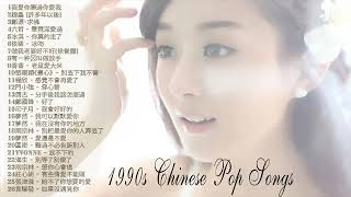 The Best || Chinese pop songs 1990s - playlist China~Mandarin music ^^