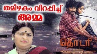 Ponnamma Babu Sharing Her Experience In Thodari Movie | തൊടരി - വിശേഷങ്ങൾ പങ്കുവച്ചു  പൊന്നമ്മ ബാബു