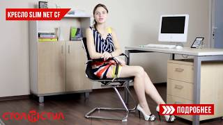 Офисное кресло Slim Net CF. Обзор кресел от Стол и Стул
