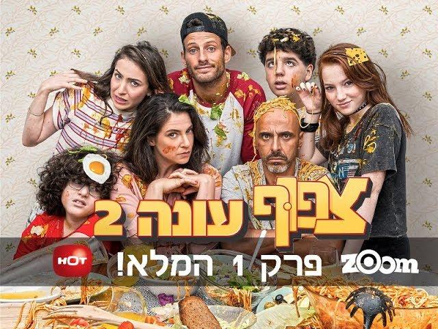 צפוף עונה 2 - פרק 1 המלא!