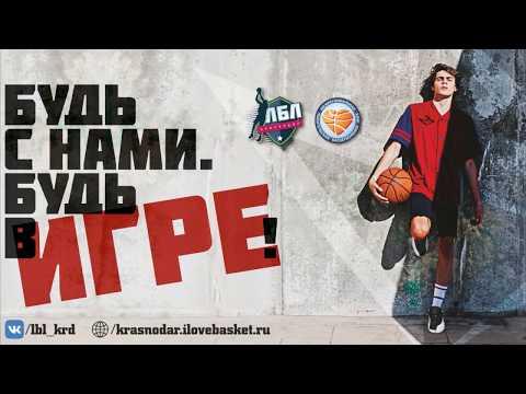 Финал Любительской баскетбольной лиги «Краснодар»