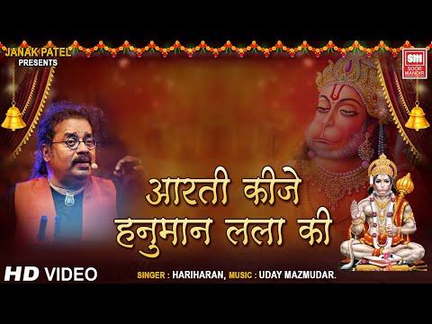 Aarti Kije Hanuman Lala Ki {Full VIDEO} || by Hariharan || हनुमानजी की आरती : Soormandir
