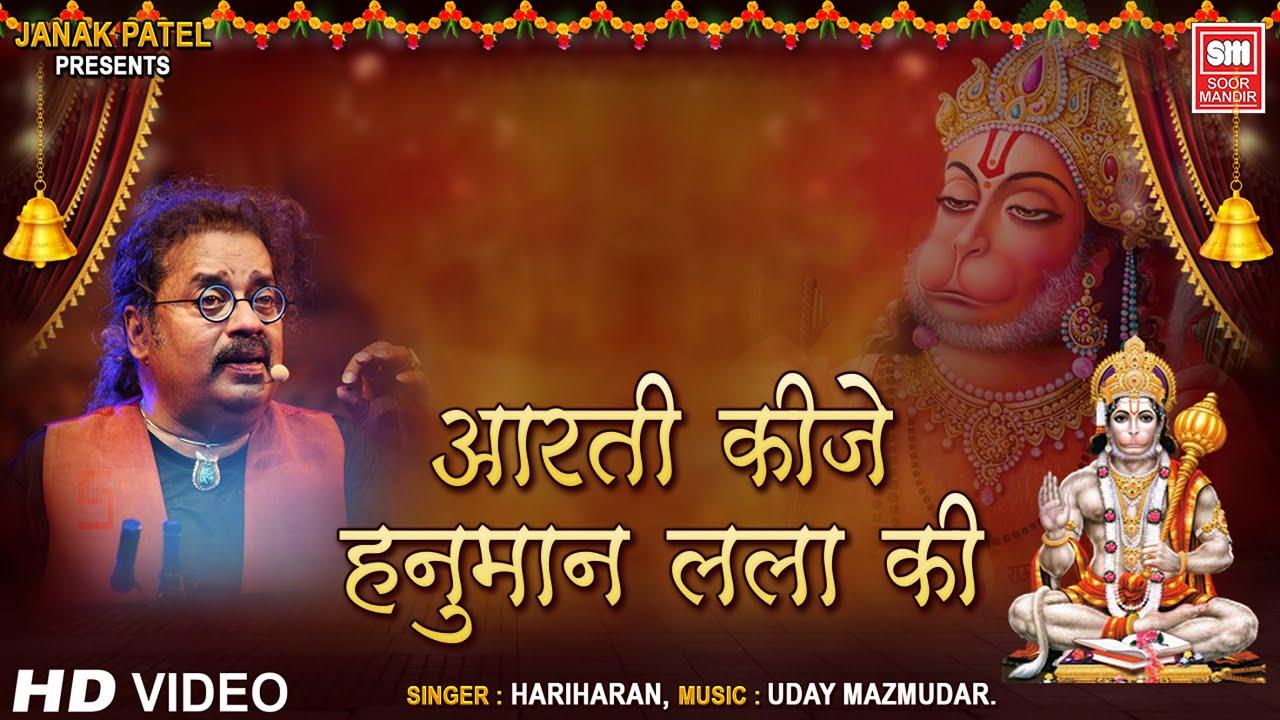 Aarti Kije Hanuman Lala Ki | by Hariharan | हनुमानजी की आरती | Soormandir