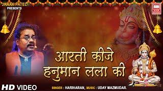 Aarti Ki Jay Hanuman Lalla Ki