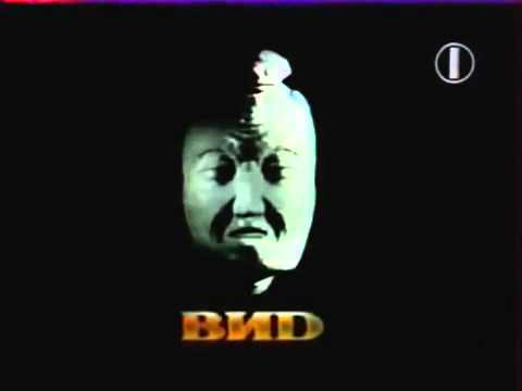 заставка телекомпании Вид с лого орт 1995 thumbnail