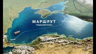 «Турецкий поток» достиг границы. В Киеве считают убытки.