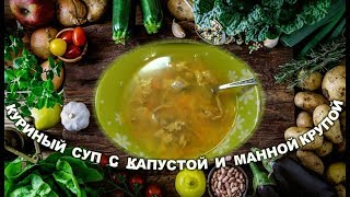 Куриный суп с капустой и манной крупой.