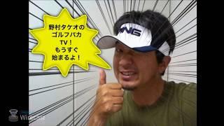 ゴルフバカイラストレーター野村タケオがお送りするゆる〜いゴルフ番組。