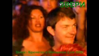 Звери - Брюнетки и блондинки (Live 2008)