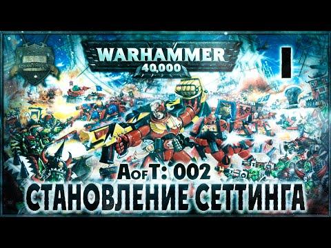 Становление Сеттинга {2} - Liber: Incipiens [AofT - 2] Warhammer 40000