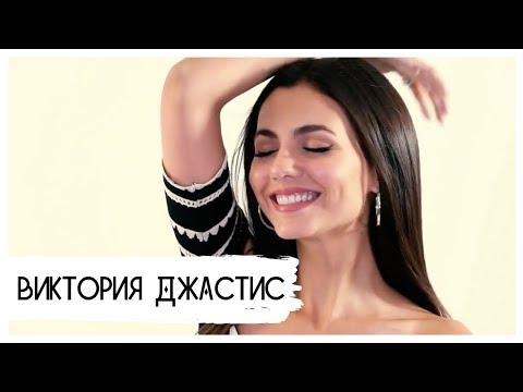 Виктория Джастис | О парнях и о том, как быть красивой (русские субтитры)