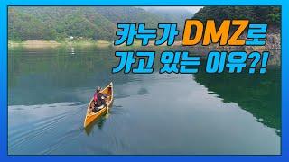 강원도DMZ평화관광 유튜버 1화 화천파로호 1편