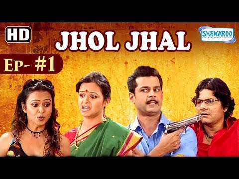 Jhol Jhal - Episode #1 - Popular Hindi Play - Indian Thriller Comedy Play