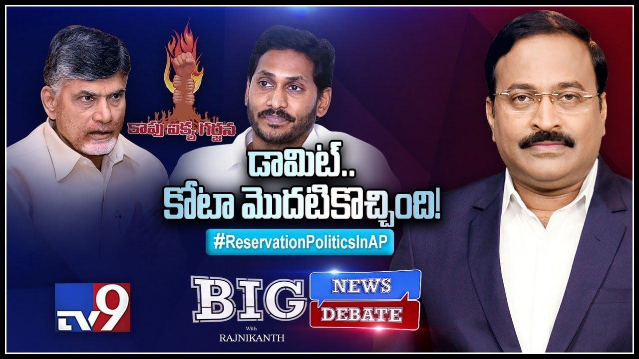 Big News Big Debate : Reservation Politics In AP - Rajinikanth TV9