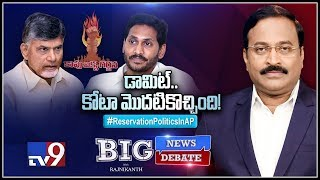 Big News Big Debate : Reservation Politics In AP - Rajinikanth TV9