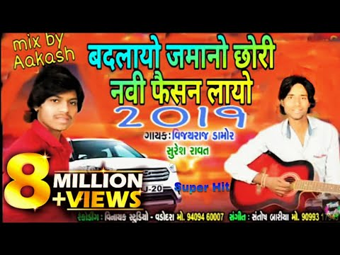 Badlayo Jamano Chori Navi Fesan Layo 2019 Timli Hit Song