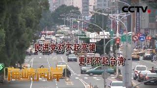 《海峡两岸》 20191221| CCTV中文国际