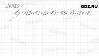 № 583 - Математика 6 класс Зубарева