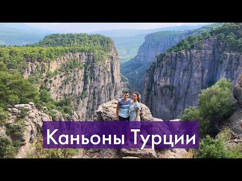 Каньоны Турции - где находятся, фото, описание [7 каньонов]