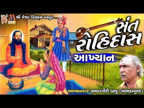 Sant Rohidas    Prabhatgiri Bapu - Khambhadavada    Gujarati Aakhyan    સંત રોહિદાસ   