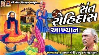 Sant Rohidas || Prabhatgiri Bapu Khambhadavada || Gujarati Aakhyan || સંત રોહિદાસ ||