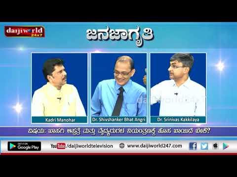 Janajagruthi Daijiworld Television