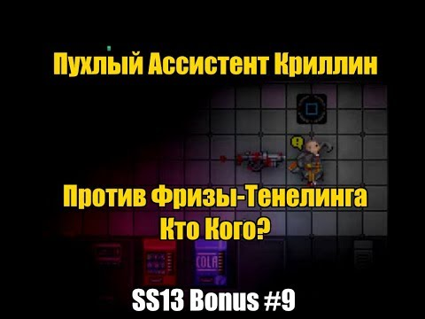 Пухлый Ассистент Криллин против Фризы-Тенелинга / SS13 Бонус #9