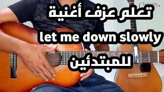 تعلم عزف أغنية let me down slowly على الجيتار| lesson let me down slowly guitar