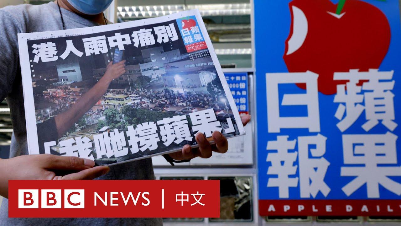 香港《蘋果日報》停刊:在喧鬧中誕生,在風浪中消逝 - BBC News 中文