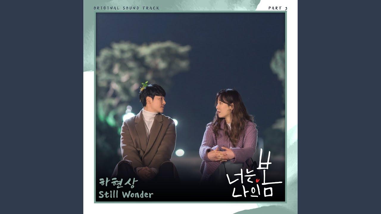 하현상 - Still Wonder (너는 나의 봄 OST Part 3)