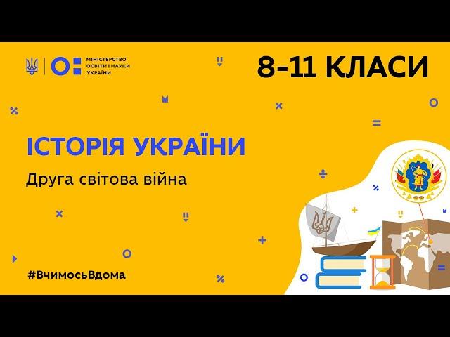 8-11 класи. Історія України. Друга світова війна (Тиж.6:ВТ)