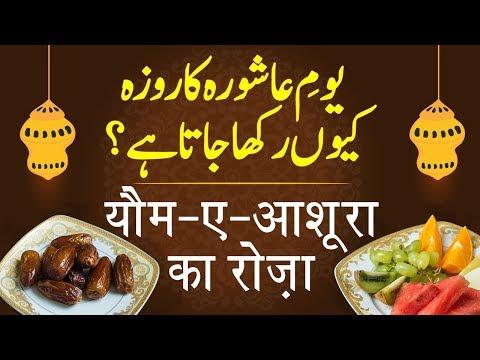 आशूरा का रोज़ा Youm-E-Ashura Ka Roza (9 vi & 10 vi) Ya (10 vi & 11 vi) - Muharram K Roza Ki Fazilat