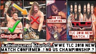உன்மையான வெற்றி..? WWE TLC 2018 NEW MATCH CONFIRMED..! NO US CHAMPIONSHIP..?/World Wrestling Tamil